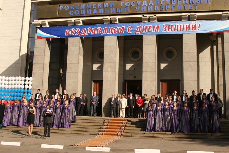 Прощание с Альма матер Российский государственный социальный  Прощание с Альма матер